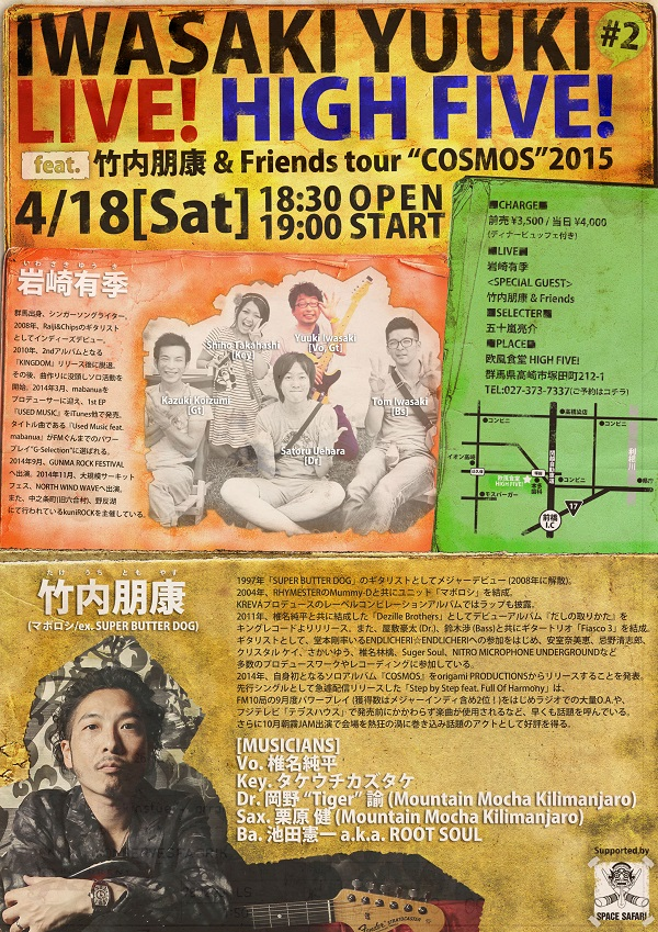 群馬のSSW岩崎有希、スペシャル・ゲストを招き2マン・ライヴイベント開催