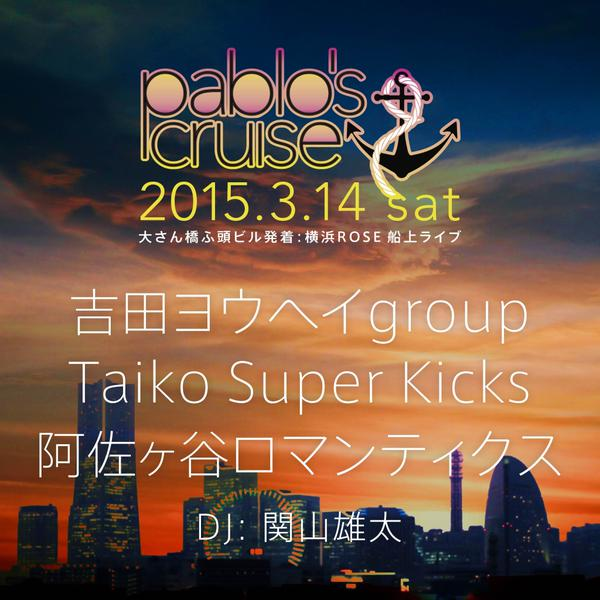 ライヴは船上で! 吉田ヨウヘイgroup、Taiko Super Kicksら出演のクルージング・イベント開催