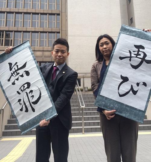 「NOON風営法裁判」控訴審でも無罪判決、判決文公開