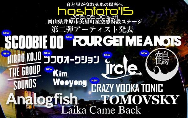 岡山の野外フェス〈hoshioto'15〉第2弾でSCOOBIE DO、鶴、金佑龍ら8組決定