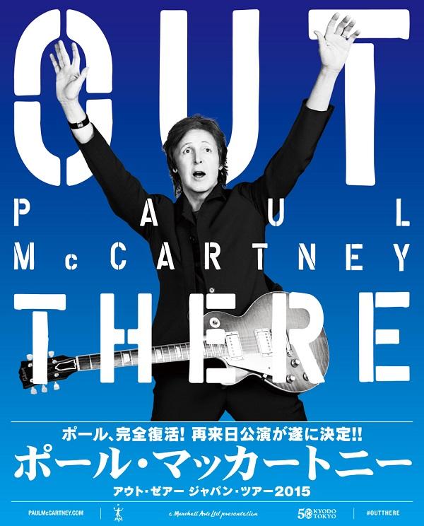 ポール・マッカートニー、4月に来日公演開催