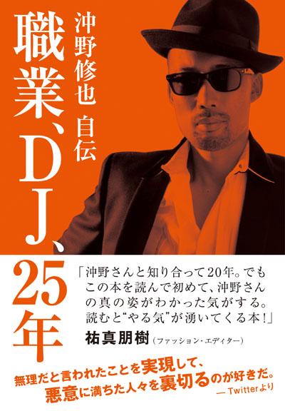 クラブ・ジャズ・シーンの重鎮、沖野修也自叙伝『職業、DJ、25年』