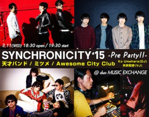 〈SYNCHRONICITY'15〉プレイベントで天才バンド、ミツメ、Awesome City Clubの3組が共演