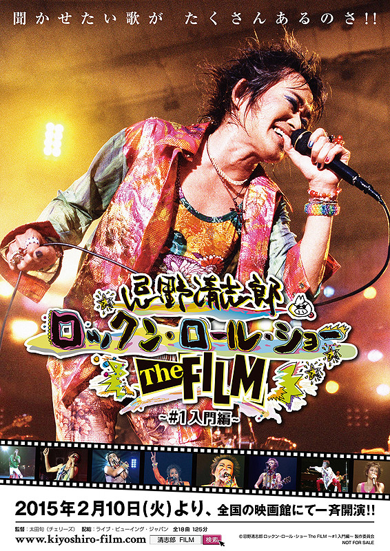 2月6日NHK「あさイチ」で忌野清志郎特集放送