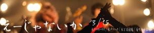 水戸周遊イベント〈えーじゃないか〉第2弾発表でDE DE MOUSE、HINTO、環ROYら