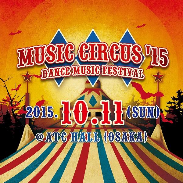 関西最大級の屋内型ダンスミュージック・フェス〈MUSIC CIRCUS '15〉開催決定