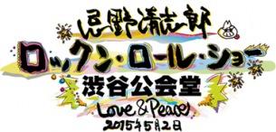 〈忌野清志郎 ロックン・ロール・ショー〉今年も開催 TOSHI-LOW、曽我部恵一、細野晴臣ら出演ーたまらんニュース