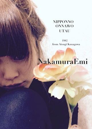 ヒップホップやジャズの影響をポップスへ、NakamuraEmiが初の全国流通盤