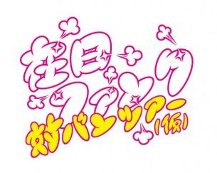 在日ファンク、強敵2組と東名阪福岡対バンツアー決行