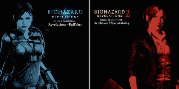 カプコン初のハイレゾ音源、「バイオハザードリベレーションズ2」の楽曲が配信開始!