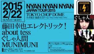 藤田幸也、about tess、ぐしゃ人間、MUNIMUNIが池袋手刀で恒例イベント