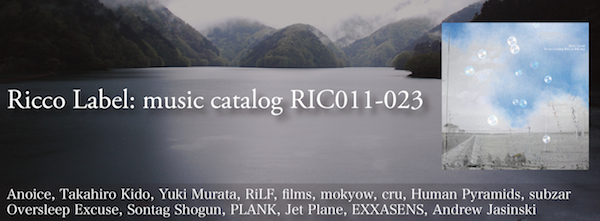 Anoice新作ハイレゾ配信記念、Ricco Labelのフリー・サンプラーが大放出中