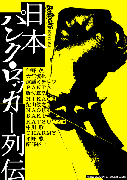 遠藤ミチロウ、仲野茂、中川敬らが語る生き様『日本パンク・ロッカー列伝』発売