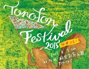 トクマルシューゴ〈TONOFON FESTIVAL 2015〉に森は生きている、明和電機ら出演