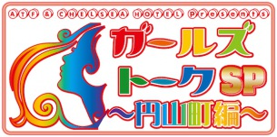 水曜日のカンパネラ、RO69JACK優勝の魔法少女になり隊ら出演〈ガールズトークSP〉開催