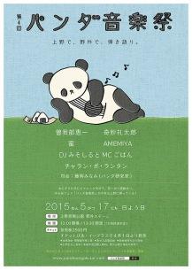 【今年もゆるエモ!】〈第4回パンダ音楽祭〉全出演者決定