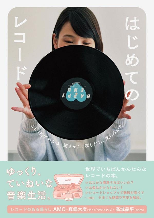 OGRE出戸、DJみそしる、柴田聡子らがレコードの楽しみ方を伝授