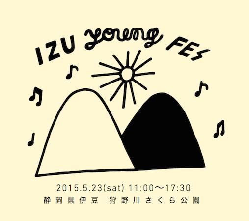 入場無料の野外フェス〈IZU YOUNG FES'15〉第1弾アーティスト明らかに