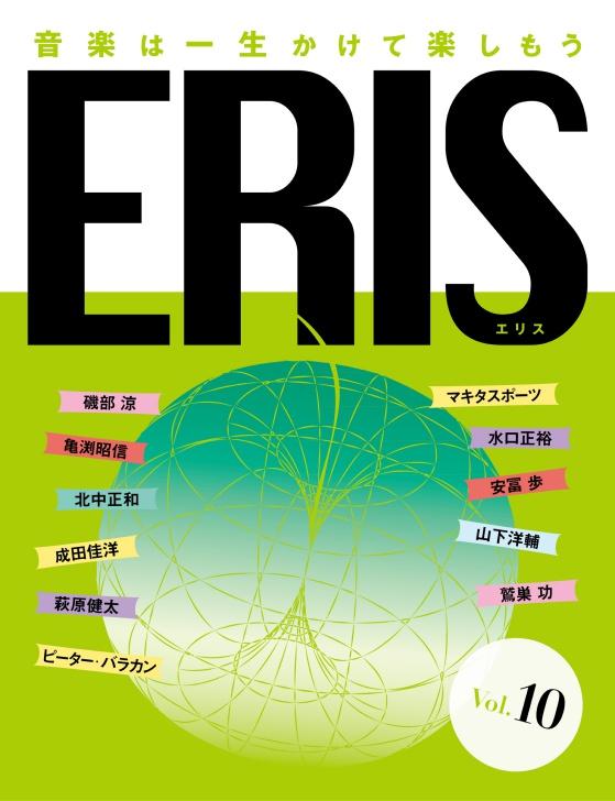 """マキタスポーツ""""エレカシの変なアルバム""""を語るーERIS第10号"""