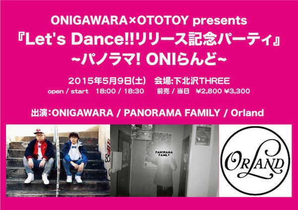 ONIGAWARA、OTOTOY限定配信シングル発売決定!リリイベでOrlandら出演