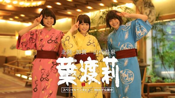 Negiccoが温泉で素の表情見せる、石川県の旅館CMに出演決定