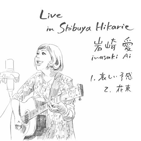 岩崎愛、DSD 11.2MHzで記録したアコギ弾き語り音源を独占リリース