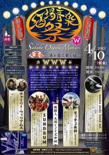 バイス、ホッピー、おでん、煮込み、あと音楽! 渋谷WWWで酒場音楽祭