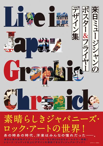 「来日しま〜す!ピンク・フロイド」なんてゆる過ぎ!——『来日ミュージシャンのポスター&フライヤー デザイン集』