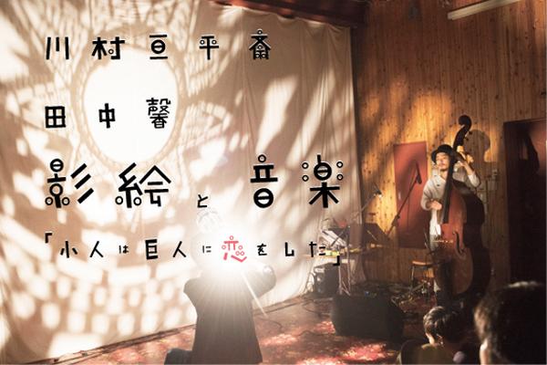 小人と巨人の恋の行方はいかに!——川村亘平斎(滞空時間)と田中馨による、影絵と音楽をめぐるクラウドファンディング