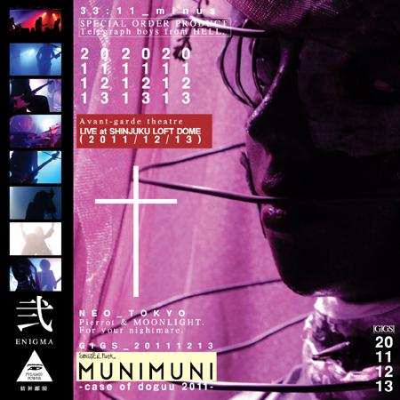 MUNIMUNI、5年ぶり音源のレコ発パーティーに元メンバー参加ユニットMusu Boreら出演