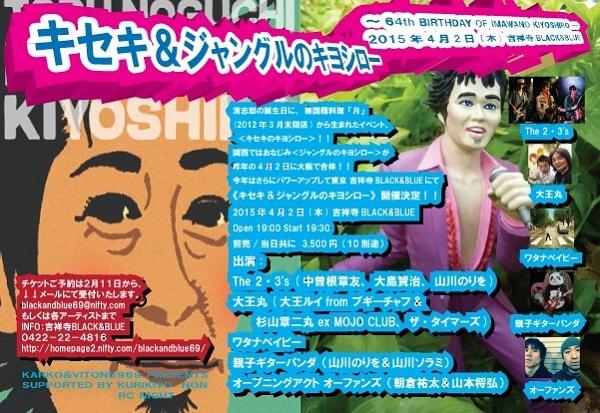 清志郎64回目の誕生日に開催〈キセキ&ジャングルのキヨシロー〉-たまらんニュース