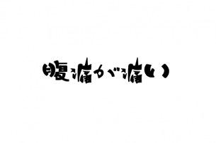 """【緊急】ベルハー、NDG、フジ久が代官山UNITで激突!! イベントまで1週間""""お腹がいたい""""イベント"""