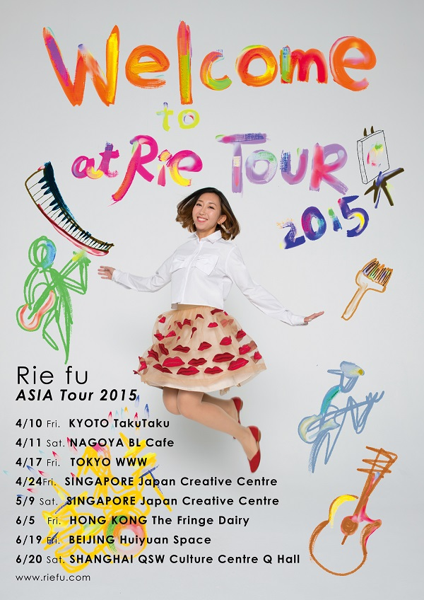 Rie fu、ツアーでアジア丸飲み