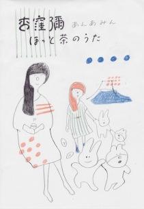 杏窪彌、全編鉛筆手書きアニメのMV公開 レコ発にラブサマちゃん、水野しず参加