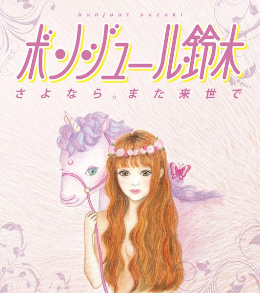 ボンジュール鈴木、初アルバムは『さよなら。また来世で』 ジャケで子豚の体毛をフィーチャー