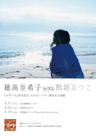 JOJO広重に見出されたSSW穂高亜希子、3ヶ所巡るツアー開催
