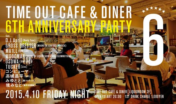 【明日開催】cero高城、TUCKER、ムードマンら出演——リキッド2Fの名物スポット、Time Out Cafe & Diner6周年記念パーティ