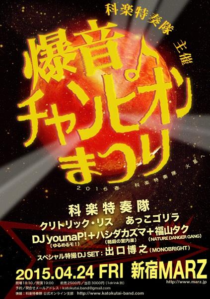 科楽特奏隊イベントにゆるめるモ!、箱庭の室内楽、NDGメンバーによるスペシャル・ユニット出演