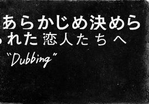 【新体制初披露】あら恋スタジオ・ライヴ映像を見よ