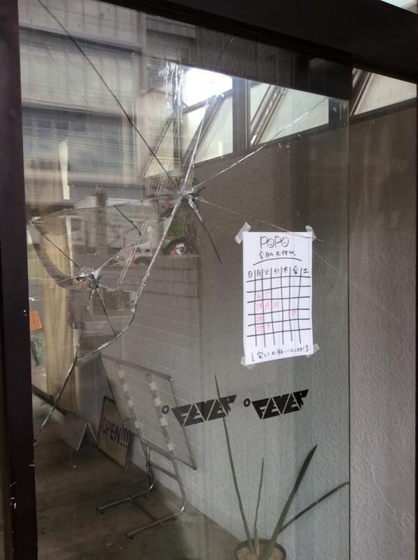 新代田FEVERの入口ガラス破損 情報求む