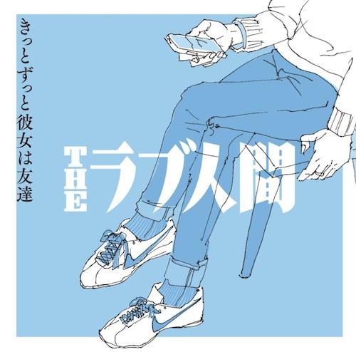 THEラブ人間、6人体制で初のミニ・アルバム発売&下北沢GARDENでワンマン