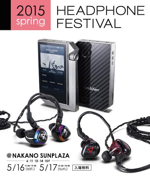 春のヘッドフォン祭りでPolarisや岩崎愛のDSD 11.2MHz試聴イベント開催!