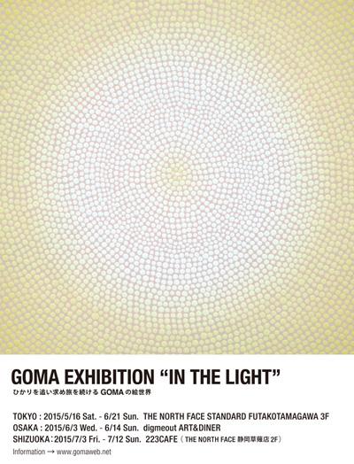 GOMA特别节目和个展将在NHK E-tele举行!
