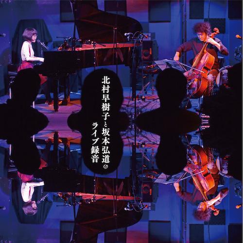 『北村早樹子と坂本弘道のライブ録音』OTOTOYでDSD配信