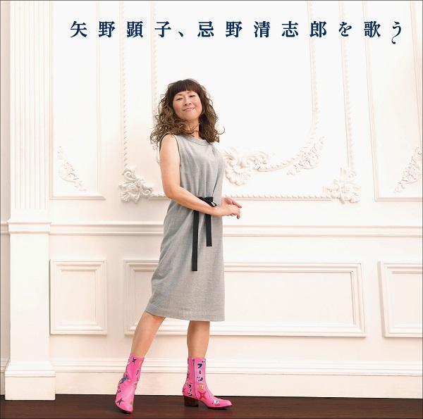 【「ひとつだけ」をハイレゾで】矢野顕子 清志郎、YUKIら参加名盤がハイレゾ配信決定