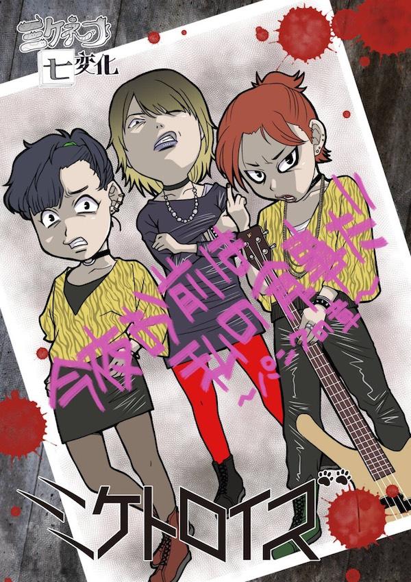 【明日】ミケトロイズ、7ヶ月連続イベント第2弾はパンクの巻(?)