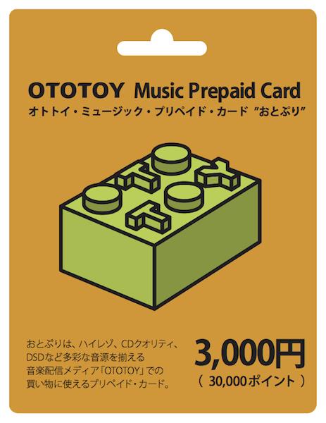 OTOTOYカード、ビックカメラなどで販売開始! 水カンなどの音源もらえるキャンペーンも