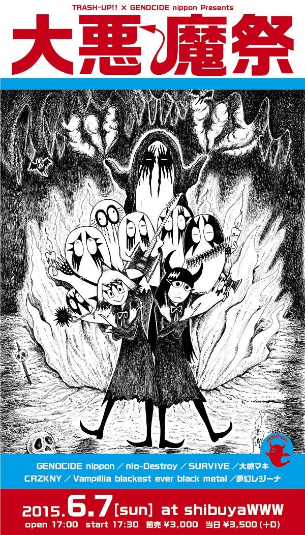 悪魔がきたりてジャンルレス!〈大悪魔祭〉開催