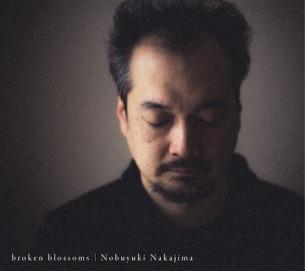 中島ノブユキ、新アルバムより表題曲「散りゆく花」をOTOTOYにて先行DSD配信!
