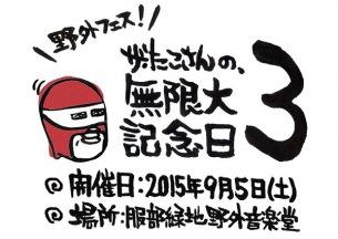 ザ・たこさん主催〈無限大記念日〉OPセレモニーに憂歌団・木村充揮